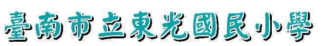 臺南市立東光國民小學